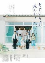 東京国際映画祭出品!岸井ゆきの主演『おじいちゃん、死んじゃったって。』本予告