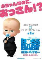 """""""おっさん赤ちゃん""""が不敵に笑う!全米大ヒット『ボス・ベイビー』特報&ビジュアル公開"""