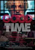 すべては愛する弟の為に…カンヌ国際映画祭選出作『グッド・タイム』予告編公開