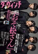 櫻井孝宏ら「おそ松さん」6つ子声優が黒スーツでキメる!「ダ・ヴィンチ」表紙