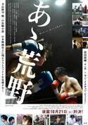 """菅田将暉&ヤン・イクチュン、仲良しな""""日常""""映像到着『あゝ、荒野』"""