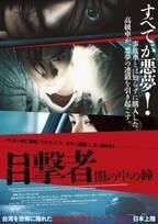 ある車が悪夢の連鎖を引き起こす…台湾版アカデミー賞5部門ノミネート作『目撃者』日本上陸