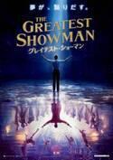 ヒュー・ジャックマン「全てが新しい」『グレイテスト・ショーマン』公開日決定