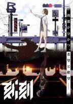 ジェノスタジオTVアニメ3作、最新情報が一挙解禁! 「刻刻」「ゴールデンカムイ」