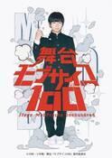 舞台「モブサイコ100」、アニメ版声優・伊藤節生が主演&メインキャスト決定