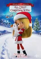 マライア・キャリーからクリスマスプレゼント!名曲モチーフアニメ『クリスマスにほしいもの』リリース