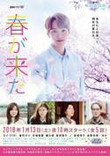 EXO、メンバーのカイ主演「春が来た」の主題歌に!日本ドラマ初起用