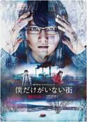 """古川雄輝に""""リバイバル""""が…Netflix「僕だけがいない街」キーアート完成"""