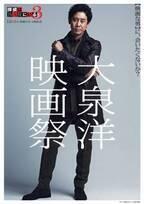 大泉洋映画祭開催! 『探偵はBARにいる』『アイアムアヒーロ―』など7作品を連続上映