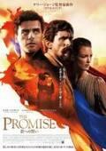 オスカー・アイザック主演、知られざる大虐殺の悲劇描く…『THE PROMISE』