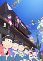 「おそ松さん」第2クール放送決定!2018年1月より