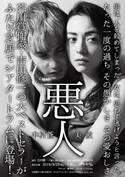 中村蒼×美波、ふたり芝居で吉田修一「悪人」を舞台化!