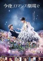 """""""白黒姫""""綾瀬はるかの秘密とは…『今夜、ロマンス劇場で』主題歌はシェネル"""