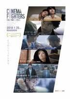 EXILE TRIBE×ShortShortsのコラボ『CINEMA FIGHTERS』6つの世界観の本予告公開