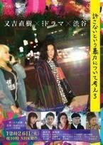 森川葵の姉役に柴田聡子が抜擢! 又吉直樹初脚本作「許さないという暴力について考えろ」