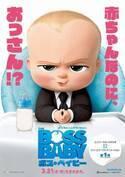 """ムロツヨシ&芳根京子出演! 赤ちゃんの任務は""""あること""""の阻止!? 『ボス・ベイビー』日本語版予告"""