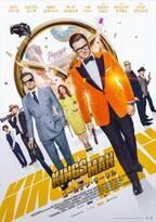 『キングスマン』M・ヴォーン監督が「日本のファンのために」ポップなポスター完成