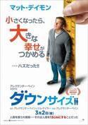 手のひらサイズのマット・デイモンお披露目!『ダウンサイズ』特報公開