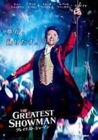 ヒュー・ジャックマンが歌い、踊る!『グレイテスト・ショーマン』最新予告