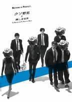 香取&稲垣&草なぎ「新しい地図」MOVIE『クソ野郎と美しき世界』ビジュアル公開!