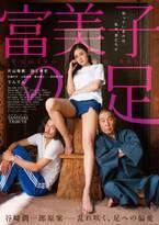淵上泰史、一心不乱に足を舐める!谷崎潤一郎原案『富美子の足』予告編