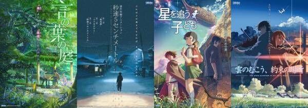 『言の葉の庭』、『秒速5センチメートル』、『雲のむこう、約束の場所』-(C)Makoto Shinkai / CoMix Wave Films/『星を追う子ども』(C) Makoto Shinkai / CMMMY
