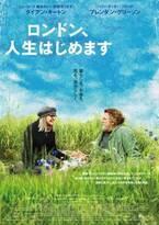ダイアン・キートン主演!実話に基づく感動作『ロンドン、人生はじめます』日本公開