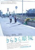 新人・金井浩人&池脇千鶴、並び歩くその先に…『きらきら眼鏡』ビジュアル到着