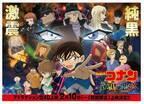 コナンシリーズ初! 安室透スクリーンデビュー作『純黒の悪夢』を4D上映へ