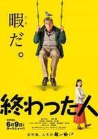 """""""ダサい""""舘ひろし解禁! 『終わった人』特報&ティザー公開"""