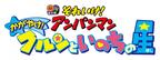 """映画『アンパンマン』シリーズ30作目は""""いのちの星""""! 6月公開"""