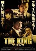 チョ・インソン×チョン・ウソン初共演作『ザ・キング』日本オリジナル本予告公開