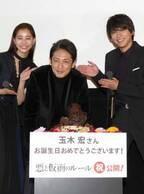 """玉木宏、誕生祝いの""""肉ケーキ""""に舌鼓 主演作公開の翌日に38歳に!"""