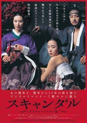 『スキャンダルデジタルリマスター版』(C)2003 BOM FILM PRODUCTION CO,. LTD. ALL RIGHTS RESEVED.