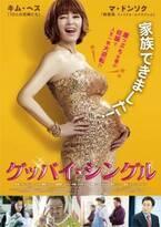 妊娠で人生一発大逆転!? キム・ヘス×マ・ドンソク共演『グッバイ・シングル』4月公開