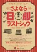 """近藤真彦ら登壇イベントも!「日劇」""""さよなら""""上映、追加作品決定"""