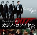 """『007/カジノ・ロワイヤル』がシネオケに!ダニエル・クレイグ""""ボンド""""が大迫力の生演奏&巨大スクリーンで躍動"""