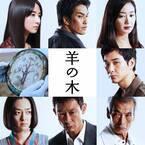 錦戸亮「心の扉をノックするような映画」…元殺人犯に翻弄される『羊の木』TVスポット解禁