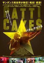 魂のラップでノックアウト!世界が沸いた音楽映画『パティ・ケイク$』日本上陸