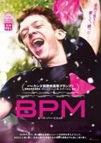 愛と叫びを武器に闘う!『BPM ビート・パー・ミニット』本ビジュアル&新場面写真到着
