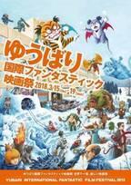 ゆうばり映画祭2018、『ジュマンジ』がオープニング招待作品に!