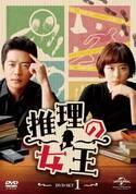 クォン・サンウ、ダンスに苦戦? 「推理の女王」メイキング映像
