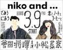 菅田将暉&小松菜奈「niko and ...」新アンバサダーに!「映画のような」WEBムービーも制作