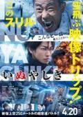 木梨憲武vs佐藤健、新宿上空で激闘!『いぬやしき』マンウィズ主題歌入り予告