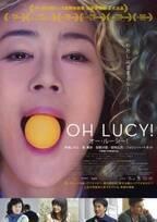寺島しのぶ主演『オー・ルーシー!』4月公開決定! インパクトあるビジュアルも