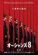 """サンドラ・ブロックら出演『オーシャンズ8』8月公開決定!舞台は""""世界最大のファッションショー"""""""