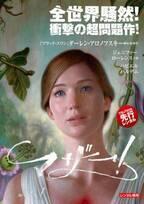 日本公開中止の超問題作『マザー!』BD&DVDレンタル開始へ!