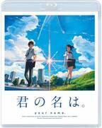 『君の名は。』グランプリ獲得!「日本ブルーレイ大賞」『モアナ』『ダンケルク』が準グランプリに