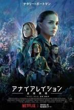 ナタリー・ポートマン主演×『エクス・マキナ』監督最新作Netflixで配信へ