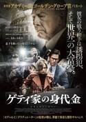 アカデミーノミネート作『ゲティ家の身代金』5月25日日本公開へ